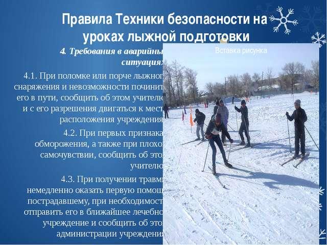 4. Требования в аварийных ситуациях. 4.1. При поломке или порче лыжного снар...