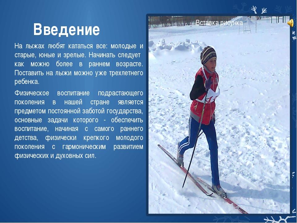 Введение На лыжах любят кататься все: молодые и старые, юные и зрелые. Начина...