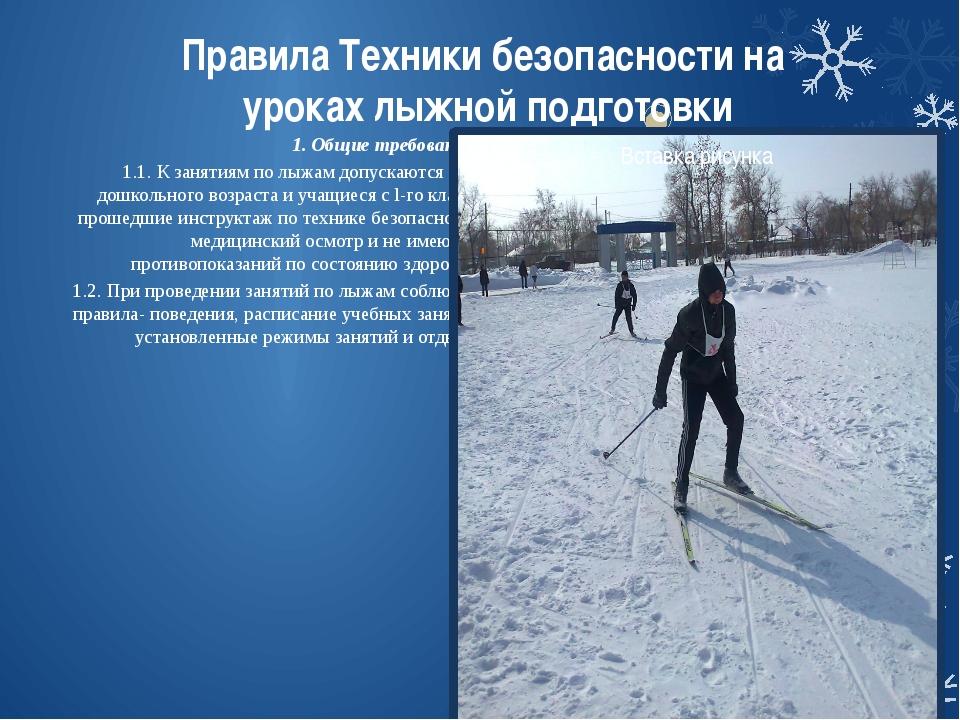 Реферат по тб на лыжах 8753