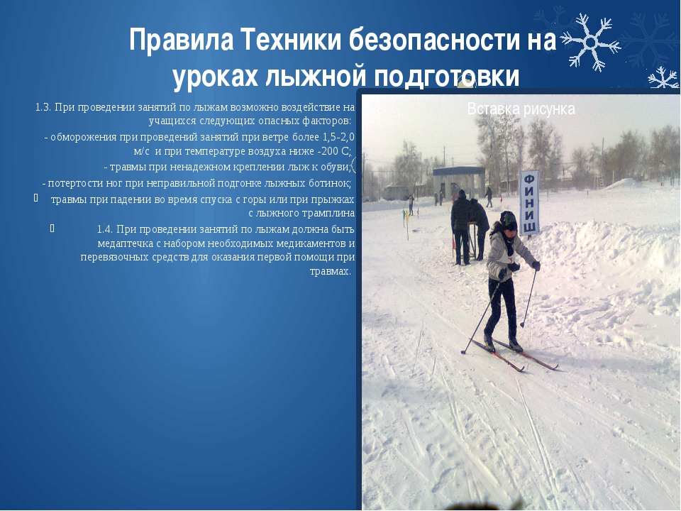 1.3. При проведении занятий по лыжам возможно воздействие на учащихся следующ...