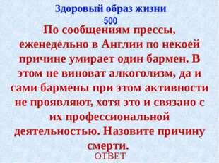 Немного истории 100 ответ Согласно русской пословице, голову нужно держать в