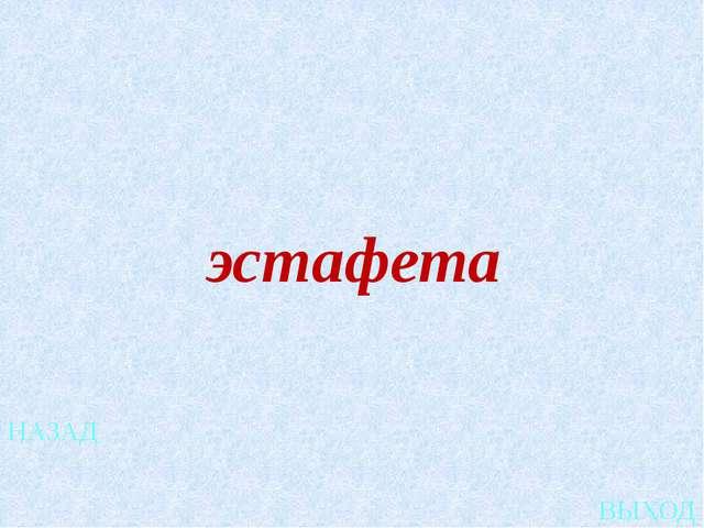 О живом и не только 100 ответ В название какого химического элемента входят н...