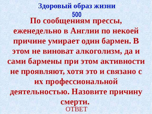 Немного истории 100 ответ Согласно русской пословице, голову нужно держать в...