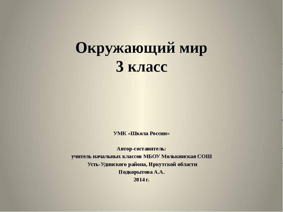Окружающий мир 3 класс УМК «Школа России» Автор-составитель: учитель начальны...