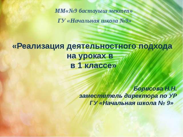 ММ«№9 бастауыш мектеп» ГУ «Начальная школа №9» «Реализация деятельностного п...