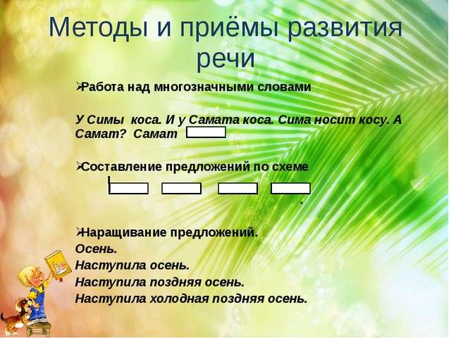 Методы и приёмы развития речи Работа над многозначными словами У Симы коса. И...