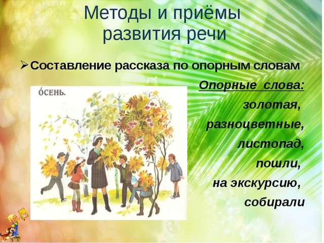 Методы и приёмы развития речи Составление рассказа по опорным словам Опорные...