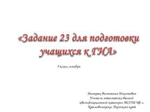 9 класс, алгебра Быстрых Валентина Николаевна Учитель математики высшей квали