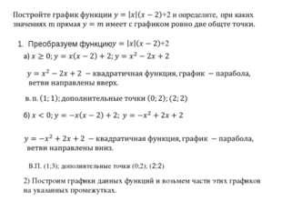 Преобразуем функцию 2) Построим графики данных функций и возьмем части этих г