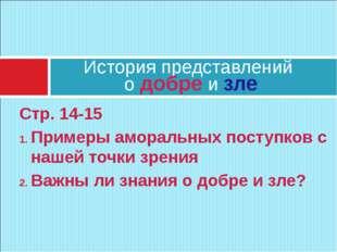 Стр. 14-15 Примеры аморальных поступков с нашей точки зрения Важны ли знания