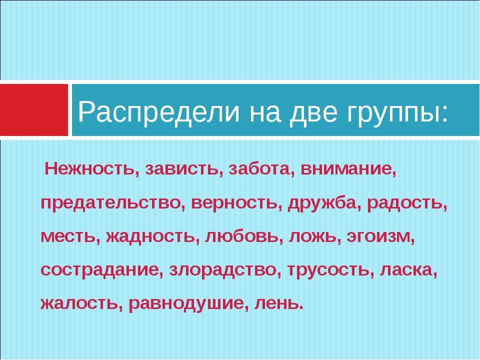 Нежность, зависть, забота, внимание, предательство, верность, дружба, радост...