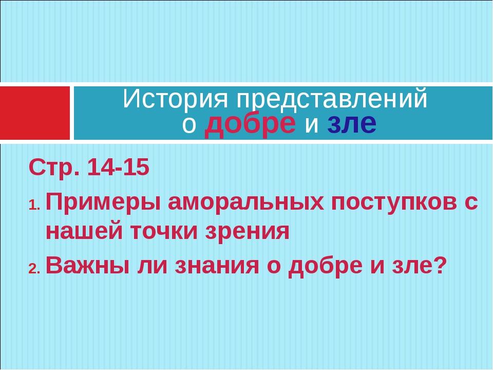 Стр. 14-15 Примеры аморальных поступков с нашей точки зрения Важны ли знания...