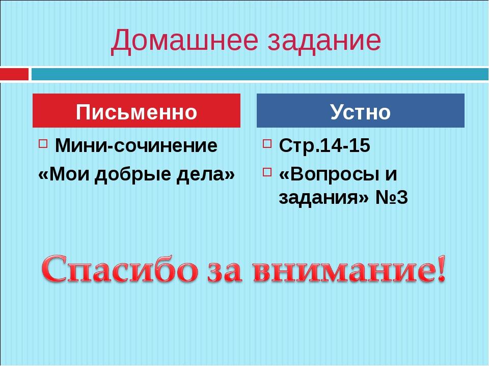 Домашнее задание Мини-сочинение «Мои добрые дела» Стр.14-15 «Вопросы и задани...