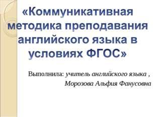 Выполнила: учитель английского языка , Морозова Альфия Фанусовна