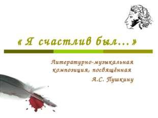 « Я счастлив был…» Литературно-музыкальная композиция, посвящённая А.С. Пушк