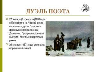 ДУЭЛЬ ПОЭТА 27 января (8 февраля)1837года в Петербурге на Чёрной речке состоя