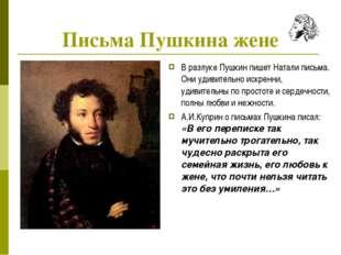 Письма Пушкина жене В разлуке Пушкин пишет Натали письма. Они удивительно иск