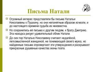 Письма Натали Огромный интерес представляли бы письма Натальи Николаевны к Пу