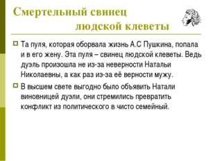 Смертельный свинец людской клеветы Та пуля, которая оборвала жизнь А.С Пушкин