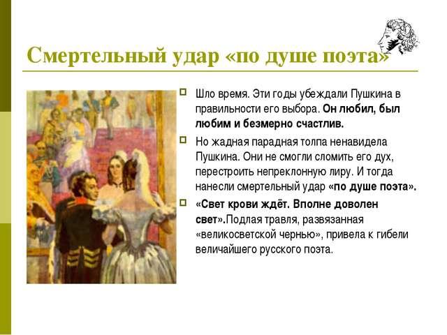 Смертельный удар «по душе поэта» Шло время. Эти годы убеждали Пушкина в прави...