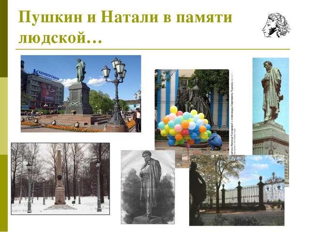 Пушкин и Натали в памяти людской…