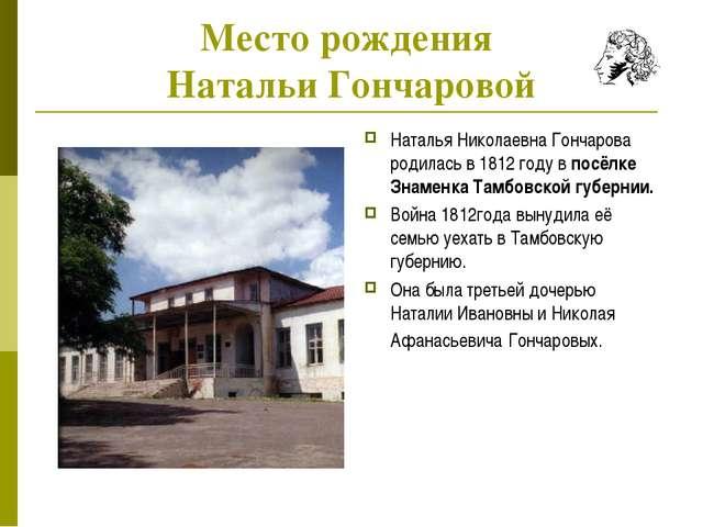 Место рождения Натальи Гончаровой Наталья Николаевна Гончарова родилась в 181...