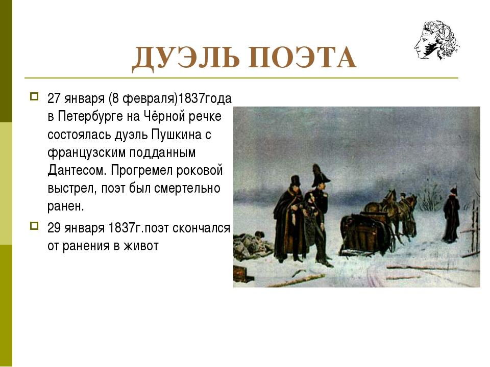 ДУЭЛЬ ПОЭТА 27 января (8 февраля)1837года в Петербурге на Чёрной речке состоя...