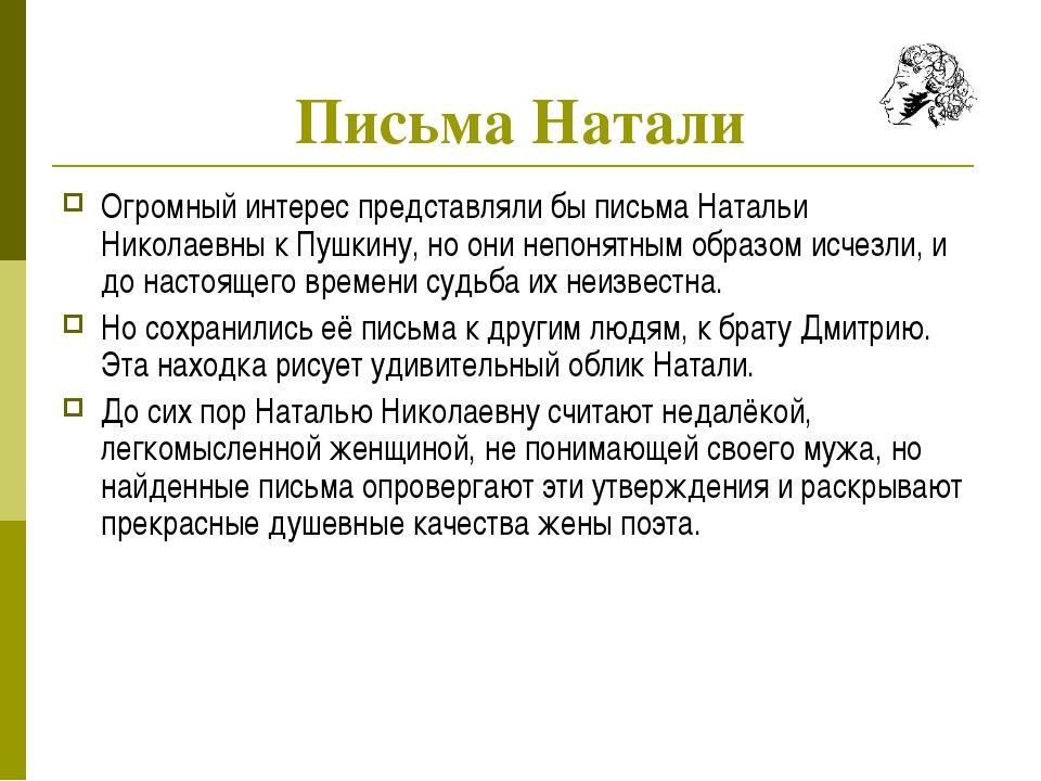 Письма Натали Огромный интерес представляли бы письма Натальи Николаевны к Пу...