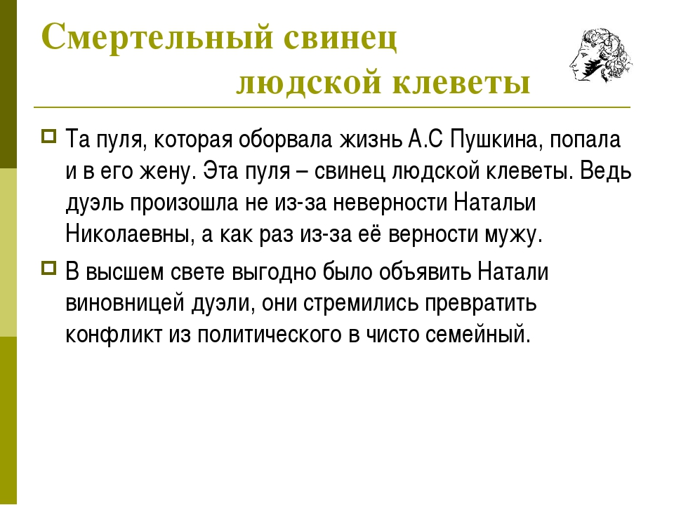 Смертельный свинец людской клеветы Та пуля, которая оборвала жизнь А.С Пушкин...