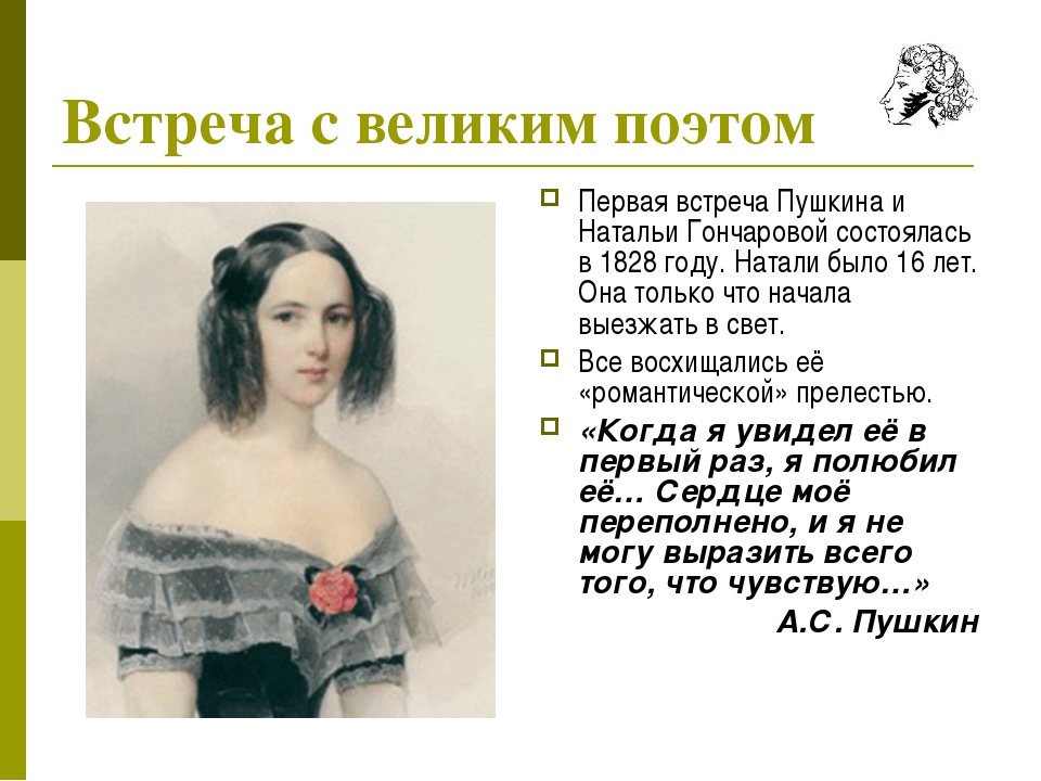 Встреча с великим поэтом Первая встреча Пушкина и Натальи Гончаровой состояла...