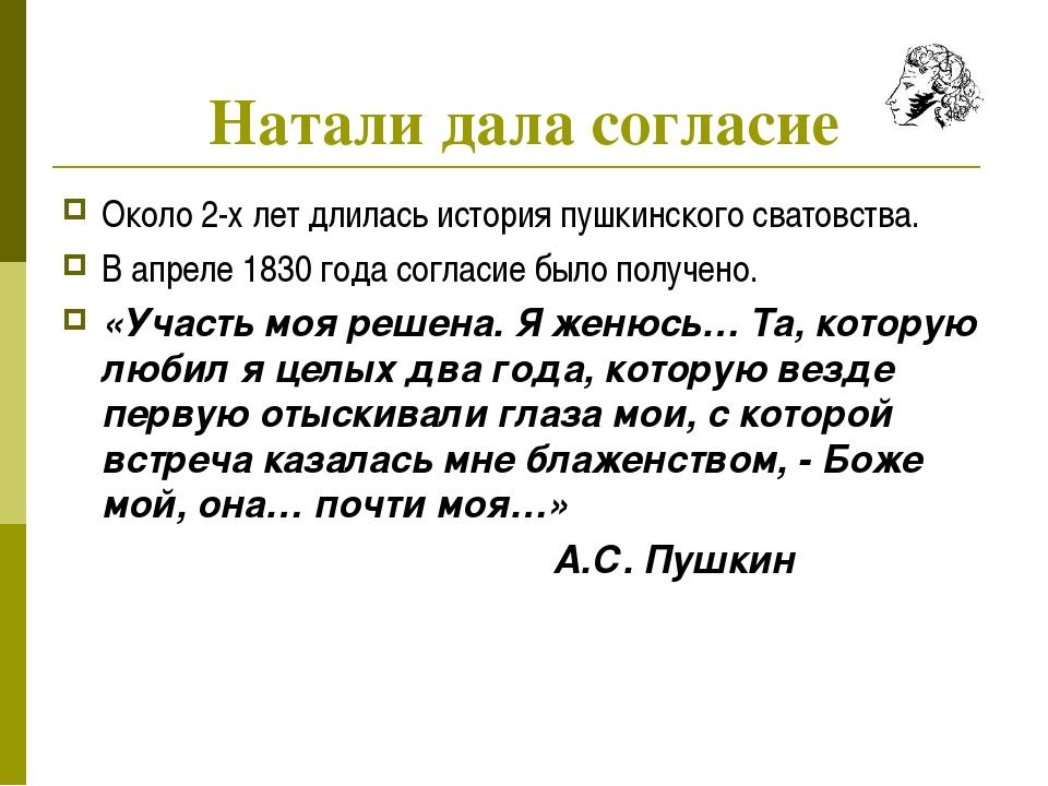 Натали дала согласие Около 2-х лет длилась история пушкинского сватовства. В...