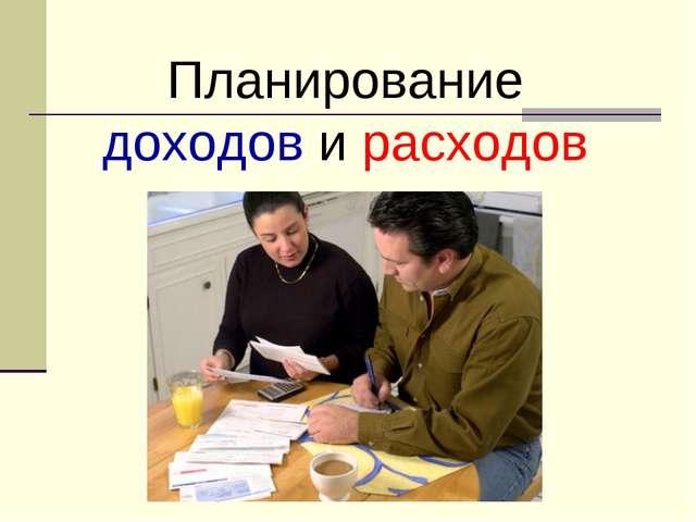 Планирование доходов и расходов