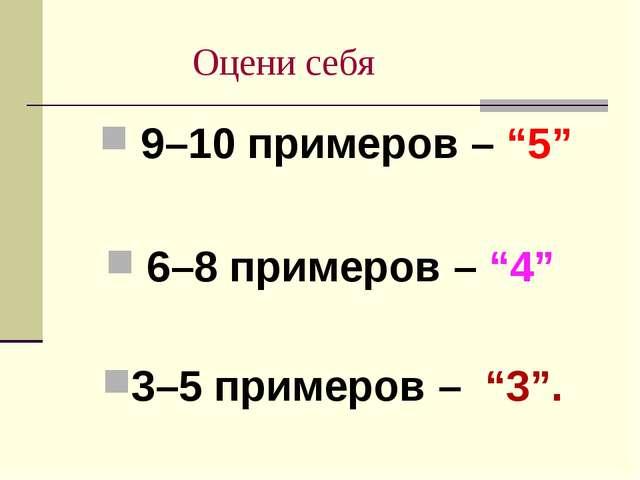 """Оцени себя 9–10 примеров – """"5"""" 6–8 примеров – """"4"""" 3–5 примеров – """"3""""."""