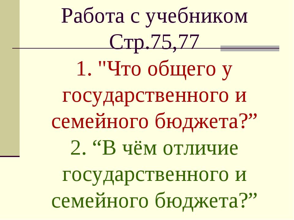 """Работа с учебником Стр.75,77 1. """"Что общего у государственного и семейного б..."""