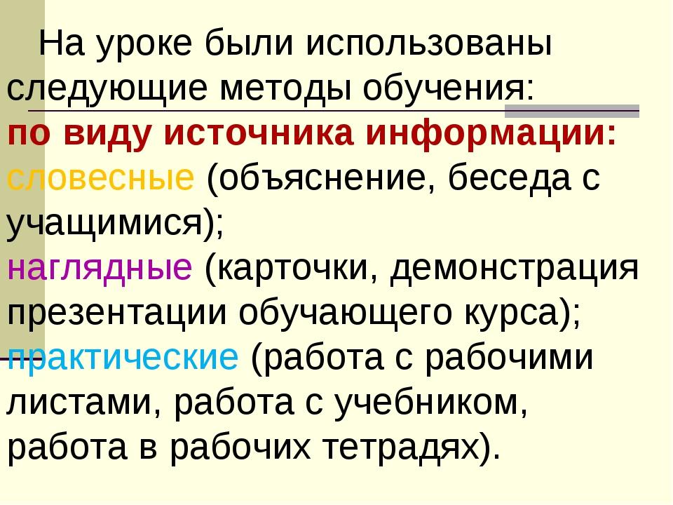 На уроке были использованы следующие методы обучения: по виду источника инфо...