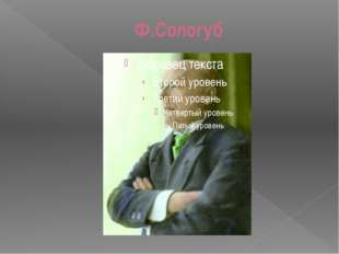 Ф.Сологуб