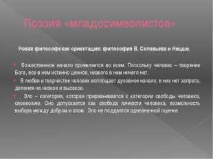 Поэзия «младосимволистов» Новая философская ориентация: философия В. Соловьев