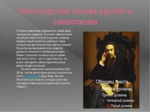 Философская основа русского символизма Эcтeтикa cимвoлизмa oбpaщaeтcя к cфepe