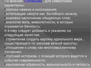 По мнению Соловьева , для символизма характерны: поэтика намека и иносказани