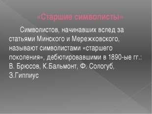 «Старшие символисты» Символистов, начинавших вслед за статьями Минского и Мер