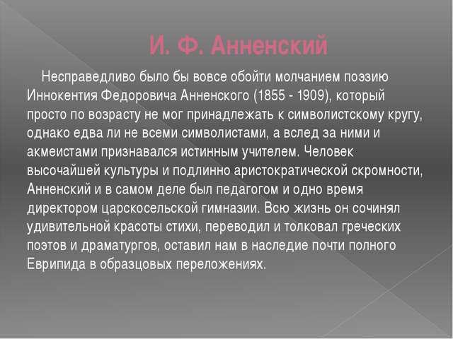И. Ф. Анненский Несправедливо было бы вовсе обойти молчанием поэзию Иннокенти...