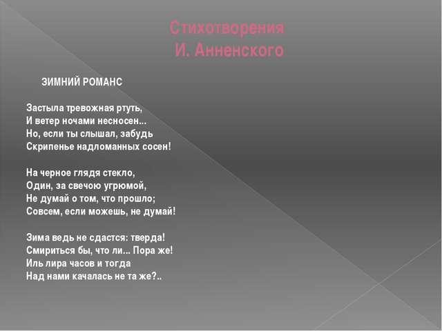 Стихотворения И. Анненского ЗИМНИЙ РОМАНС Застыла тревожная ртуть, И ветер но...