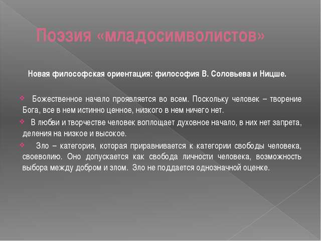 Поэзия «младосимволистов» Новая философская ориентация: философия В. Соловьев...