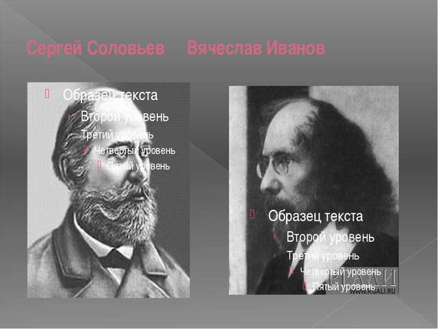 Сергей Соловьев Вячеслав Иванов