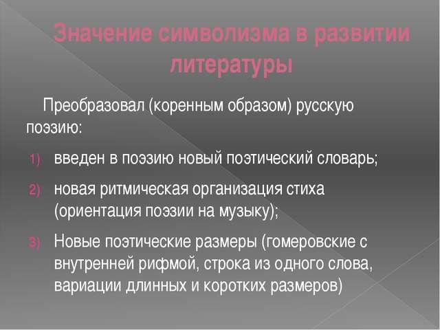 Значение символизма в развитии литературы Преобразовал (коренным образом) рус...