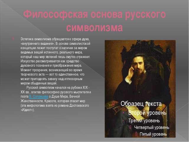 Философская основа русского символизма Эcтeтикa cимвoлизмa oбpaщaeтcя к cфepe...