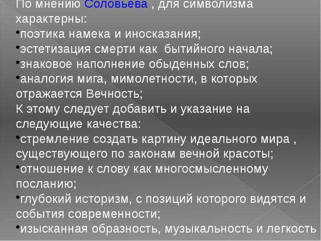 По мнению Соловьева , для символизма характерны: поэтика намека и иносказани...