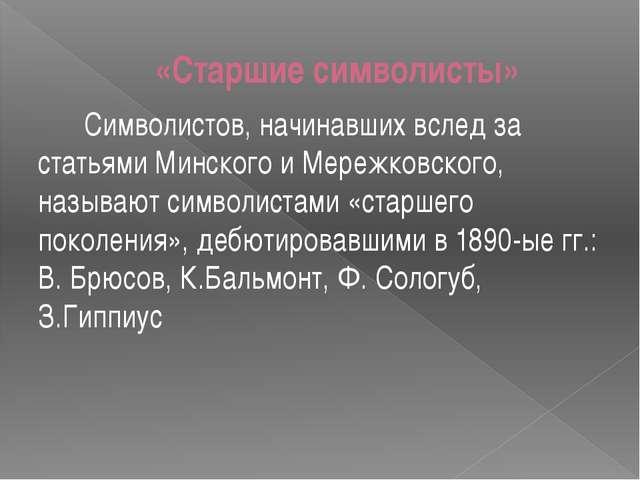 «Старшие символисты» Символистов, начинавших вслед за статьями Минского и Мер...