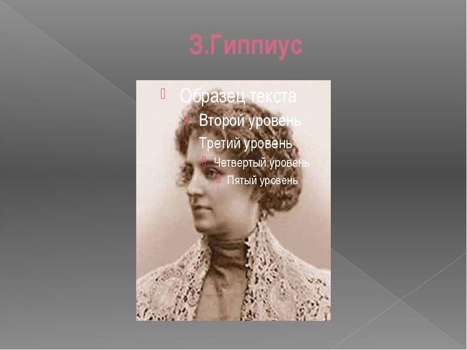 З.Гиппиус