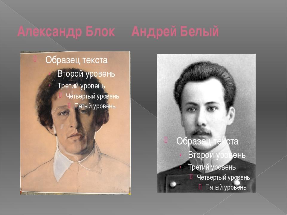 Александр Блок Андрей Белый